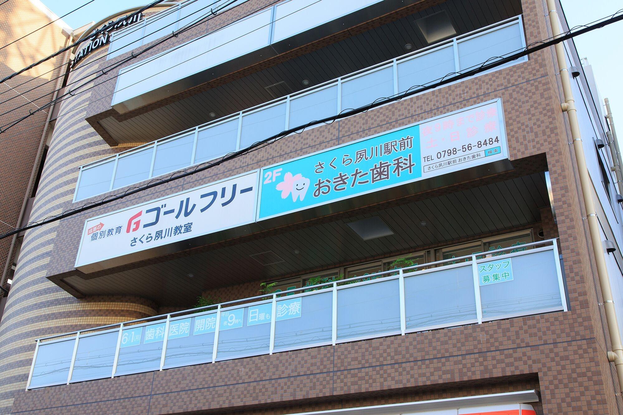 さくら夙川駅前おきた歯科の外観