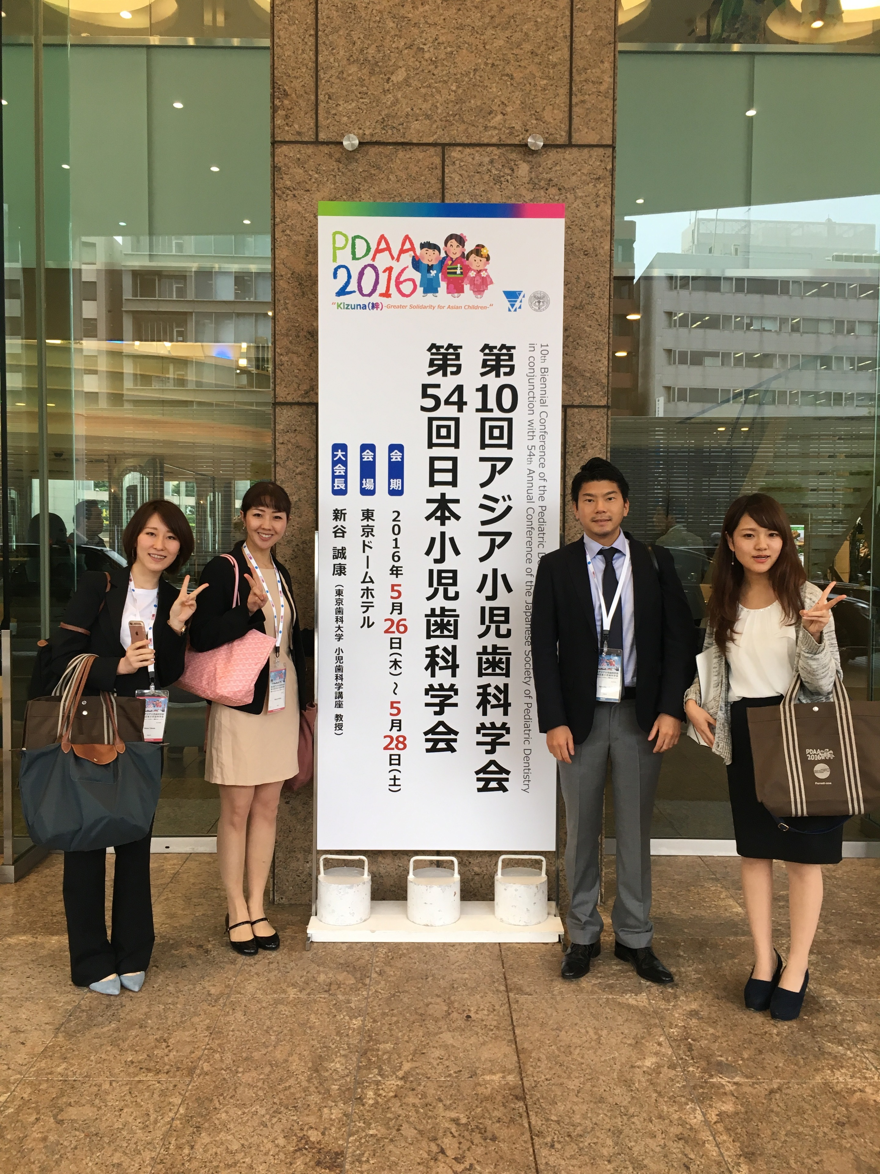 東京ドームホテルで開催されました