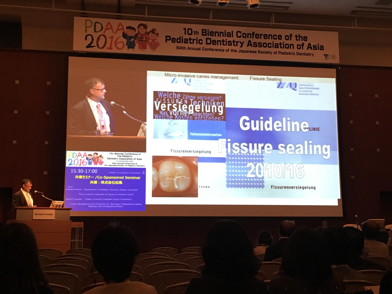 ドイツの大学からう蝕予防の講演