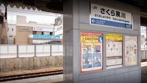 さくら夙川駅前